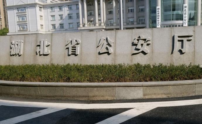 湖北省公安厅:疫情防控期间加强执法监督,严禁简单粗暴执法