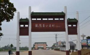 安徽小岗村将新建11处景点,争取明年成功创建国家5A景区