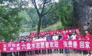 暖闻|贵州女子被拐河南32年,儿子帮妈联系志愿者寻回亲人