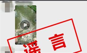明察丨网传校车坠河致十余小学生溺亡,汉寿警方:纯属谣言