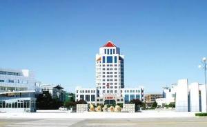 连云港淮工创建江苏海洋大学已通过教育部发展规划司有关论证