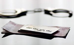 在校代办的银行卡被人用于诈骗,杭州一大学毕业生遭取保候审