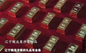 辽宁落马省委书记提名的省委常委:曾400万元买金条贿选