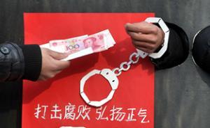巡视故事 中国纪检监察杂志:揭开辽宁贿选盖子