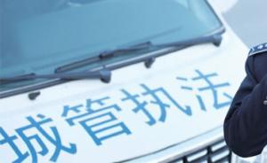 北京西城区城管委正式挂牌,20个基层城管执法分队下沉街道