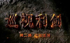 视频丨《巡视利剑》第二集:卢恩光痴迷当官、黄兴国迷信风水