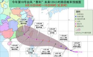 """国家防总:18号台风""""泰利""""或成今年登陆我国最强台风"""