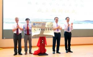 国科大人工智能学院、纳米学院成立,徐波、王中林分别任院长