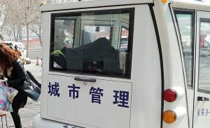 """郑州将设""""市城管委"""":环保工商食药监等部分处罚权归城管"""