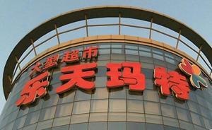 韩国乐天百货被曝正考虑出售旗下在华超市