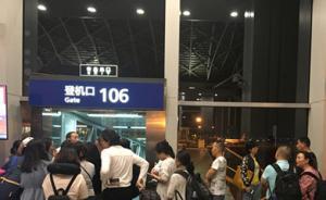 海航成都直飞洛杉矶航班延误近15小时,疑因机长带错护照