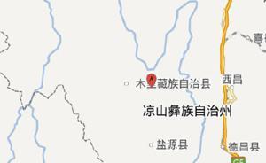 中国地震台网自动测定:四川盐源县附近发生4.7级左右地震