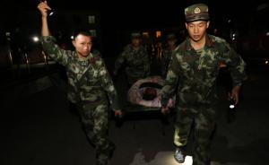 九寨沟地震|军媒:灾情面前蓄意贬低爱国拥军情怀,令人愤怒