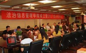 中国政法大学法治信息管理学院成立,许建峰于志刚任联席院长