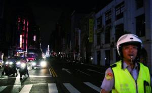 """人民日报聚焦台湾""""缺电"""":天灾还是人祸"""