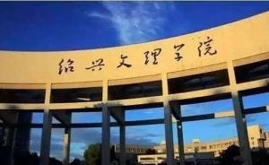 施普林格撤稿事件续|绍兴文理学院:记入科研严重失信数据库