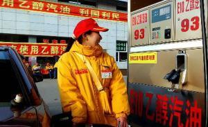 乙醇汽油动力足吗?伤车吗?便宜吗?你需要知道的答案都在这