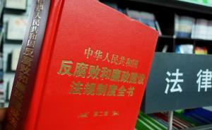 河北唐山3名市政协委员涉嫌犯罪,被撤销委员资格