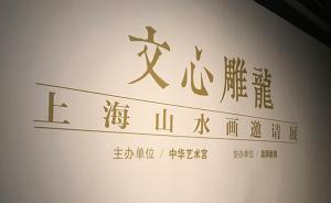 中华艺术宫五周年|重估上海当代山水画创作的意义与思考