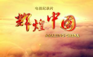 视频|纪录片《辉煌中国》将于近日开播,1分钟预告片抢先看