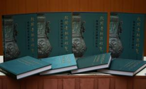 《殷周青铜器综览》新书座谈会:林巳奈夫和他的青铜器研究