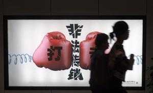 天津媒体:以往一些打击传销的办法恐已落伍,必须改进了