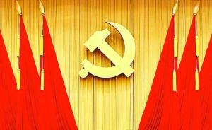十八届中央纪律检查委员会第八次全体会议将于10月9日召开