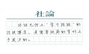 """【社论】向幼儿园""""小学化""""说不"""