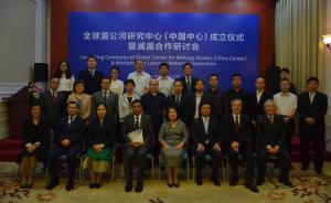 大外交|全球湄公河研究中心成立,澜湄合作将获强大智力支撑