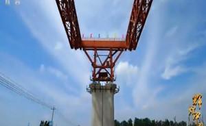 视频|《辉煌中国》之郑万铁路,3小时架设一榀900吨箱梁