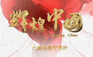 一图剧透纪录片《辉煌中国》第二集:中国科技实力简直逆天了