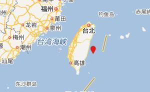 台湾气象部门:东部海域发生5.7级地震,震源深度15公里