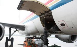 邮政航空一班机上月在太原机场偏出跑道,机长、副驾驶将受罚