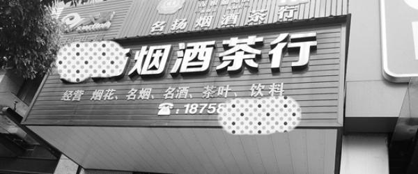 杭州商贩因跨省卖烟获刑十年正申诉,舆论争议是否应追究刑责