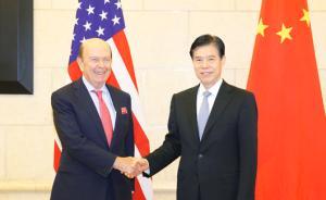 中美商务部长会晤:相向而行,为特朗普总统访华创造良好条件