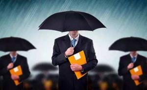 险企公司治理评分出炉:华夏人寿、君康人寿等四家被列关注类