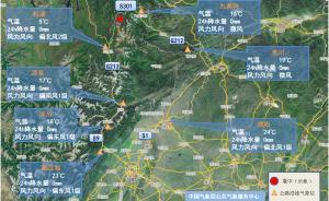 九寨沟地震 震区今夜至明天白天有小到中雨,易引发地质灾害