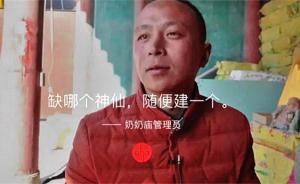 澎湃联播|奶奶庙DIY造神,一款个人专属神仙养成游戏