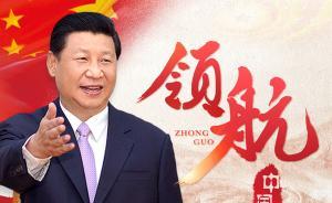 """非凡五年,习近平弘扬""""中国精神"""""""