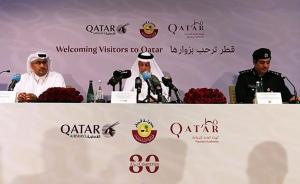 """断交风波后卡塔尔出招""""破局"""":中国等80国公民可免签入境"""