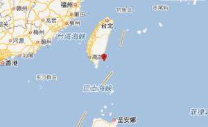 台湾台东县海域发生4.0级地震,震源深度7千米