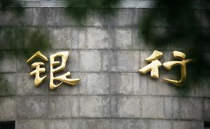 辽宁振兴银行正式获批开业,原深圳发展银行行长周林任董事长