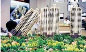 全国住房限售城市增至50个,绍兴提出对退房房源集中摇号