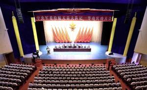 中央军委给航天员大队记一等功庆功大会在北京举行