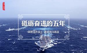 影像志·砥砺奋进的五年④丨经略海洋:中国舰船驶向深蓝