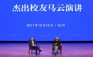 阿里跟马云母校杭师大共建商学院升级:探索未来三五十年技术