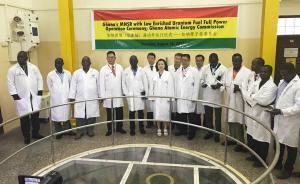 中国成功完成加纳微堆低浓化改造,有利于提高核安全水平