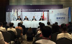 直播录像丨上海成功申办2021年世界技能大赛新闻发布会