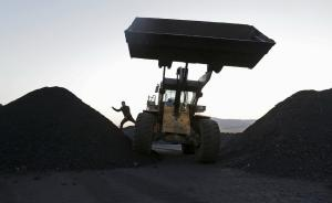 为增加煤炭供给,黑龙江省调整今年煤炭去产能目标