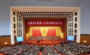 从党的十九大看习近平新时代中国特色社会主义思想